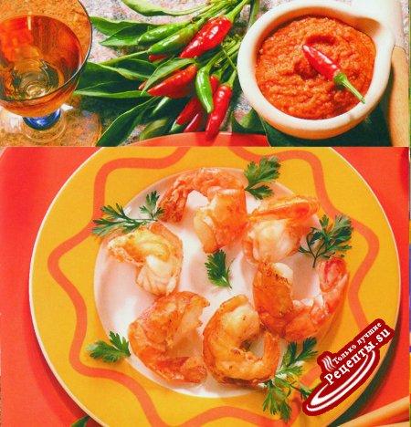 Креветки с каталанским соусом
