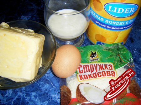 Ананасовый Пирог с Кокосовой Карамелью
