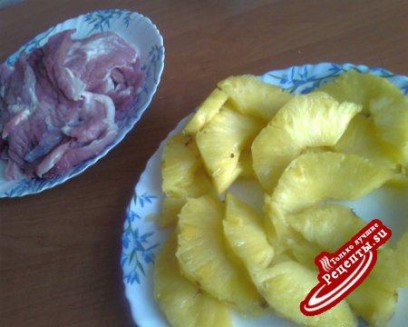 мясо с ананасами