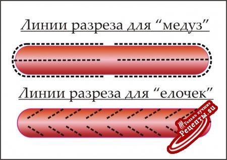 """""""Медузы"""" и """"Елочки"""" из сосисок."""