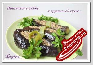 Сациви из баклажанов или признание в любви к грузинской кухне (дуэль)